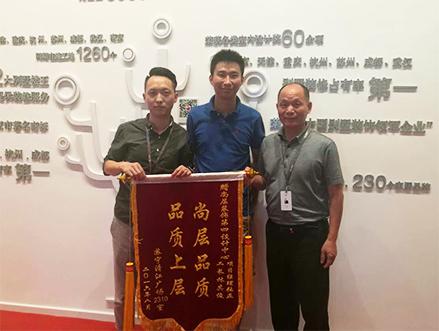 尚层品质,品质上层——来自清江苏宁广场业主的锦旗