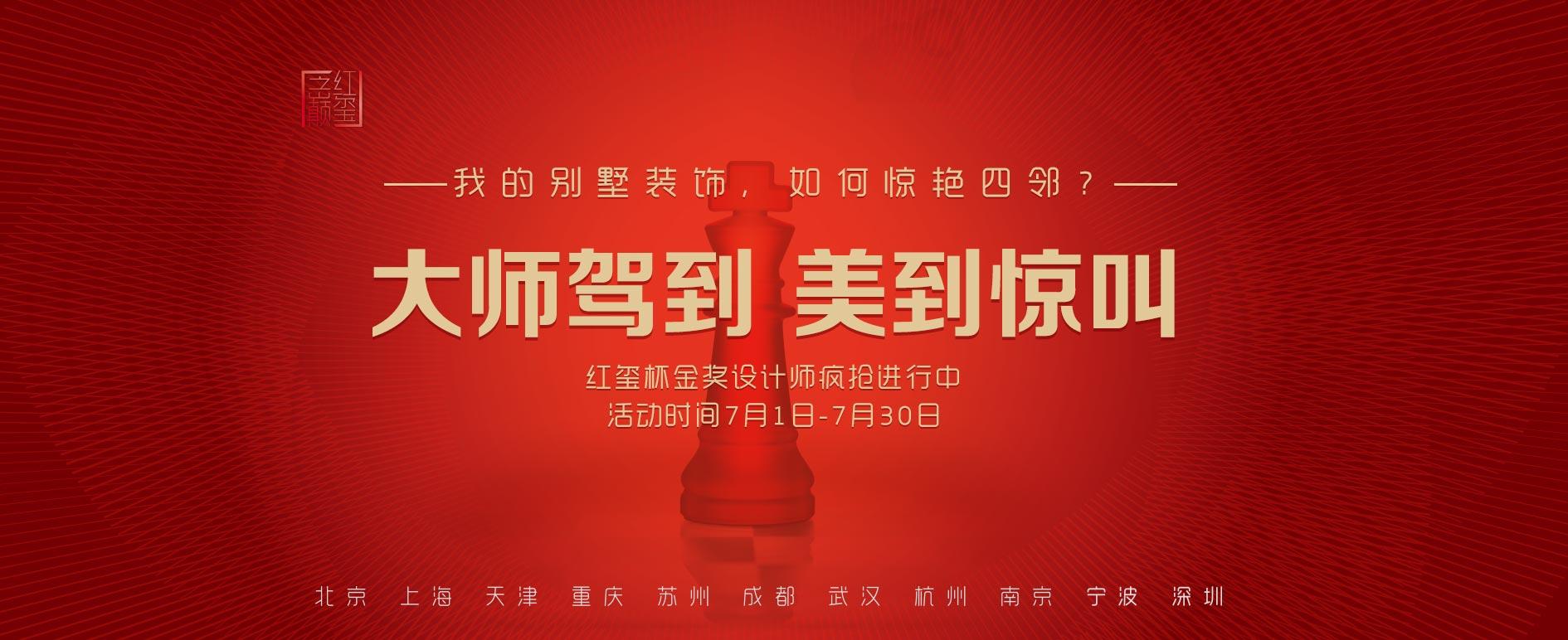 南京尚层装饰红玺之巅