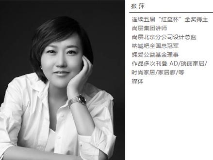 尚层设计师张萍