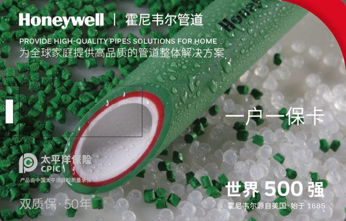 尚层装饰霍尼韦尔PP-R水管