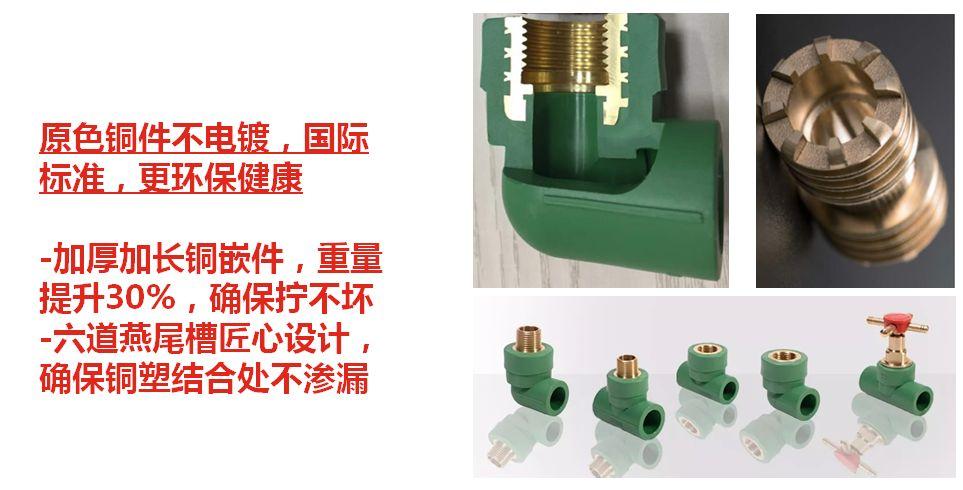 尚层装饰水管材料霍尼韦尔PP-R