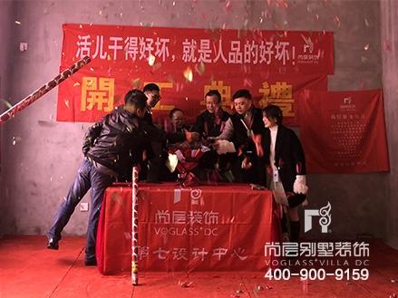 宁波风华大境装修开工仪式圆满结束!
