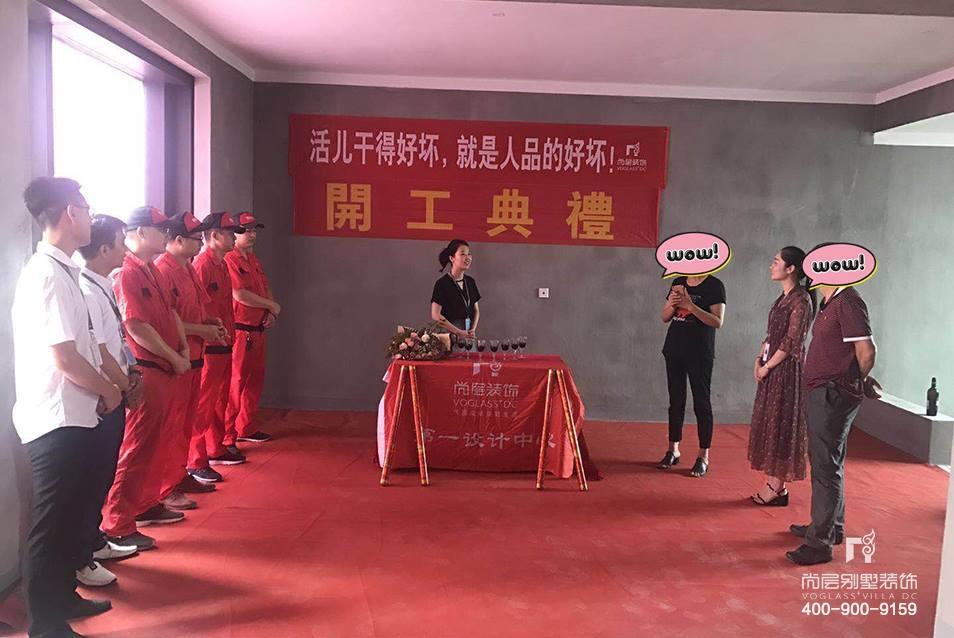 寧波江山萬里別墅裝修項目舉行竣工儀式!