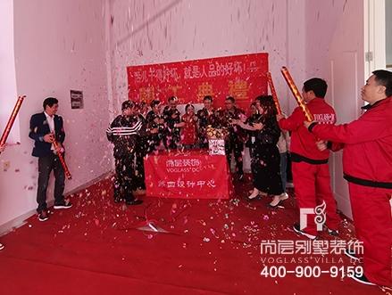宁波青林湾装修项目开工仪式完满结束!