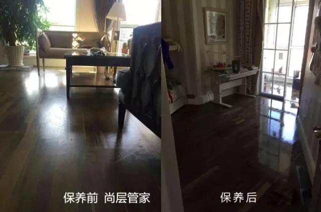尚层别墅装修管家木地板保养对比