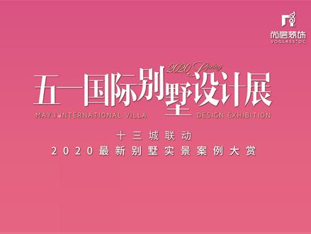 """尚层装饰""""2020五一国际别墅设计展""""盛大启幕"""