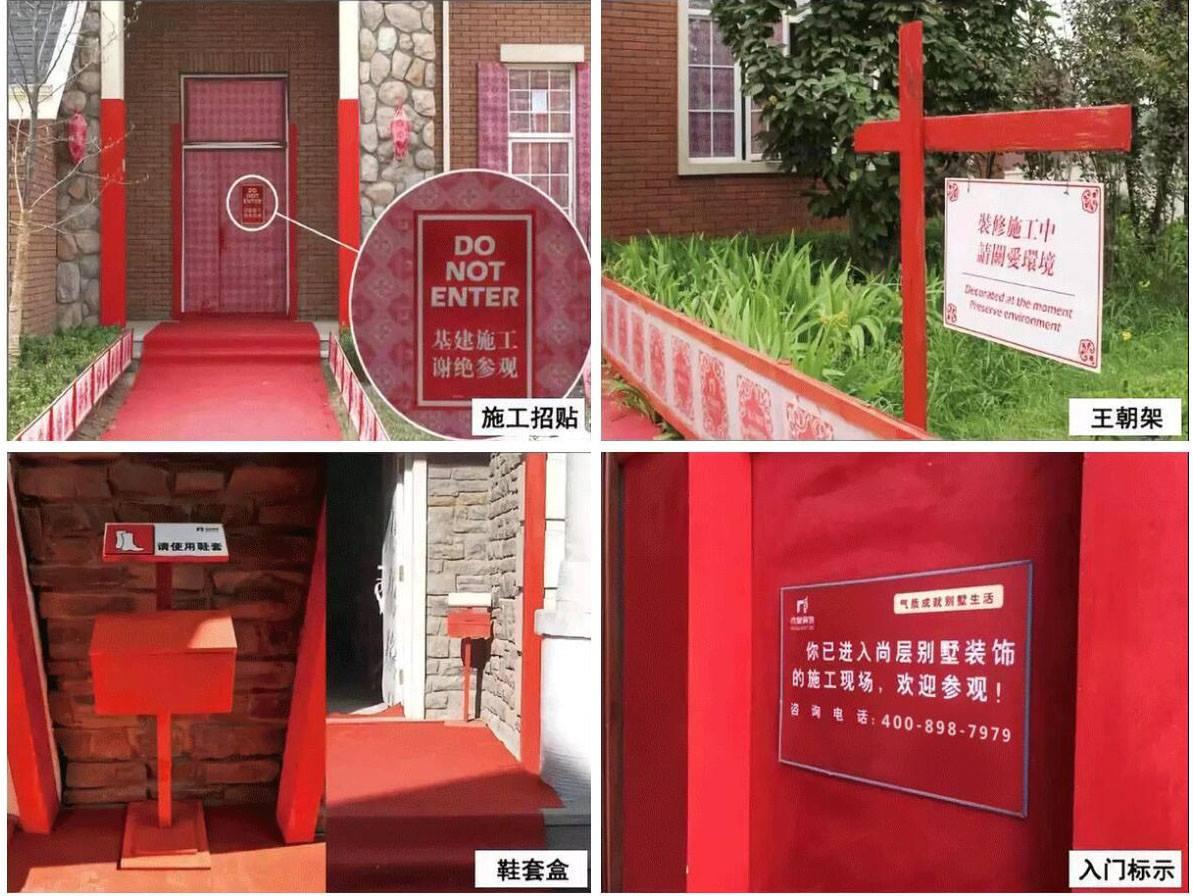尚层装饰别墅装修现场保护指示