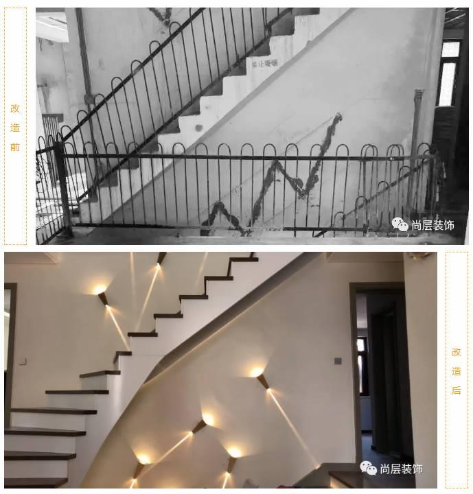 尚层装饰别墅全案设计楼梯改造前后装修效果