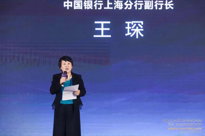 中国银行上海分行副行长王琛讲话