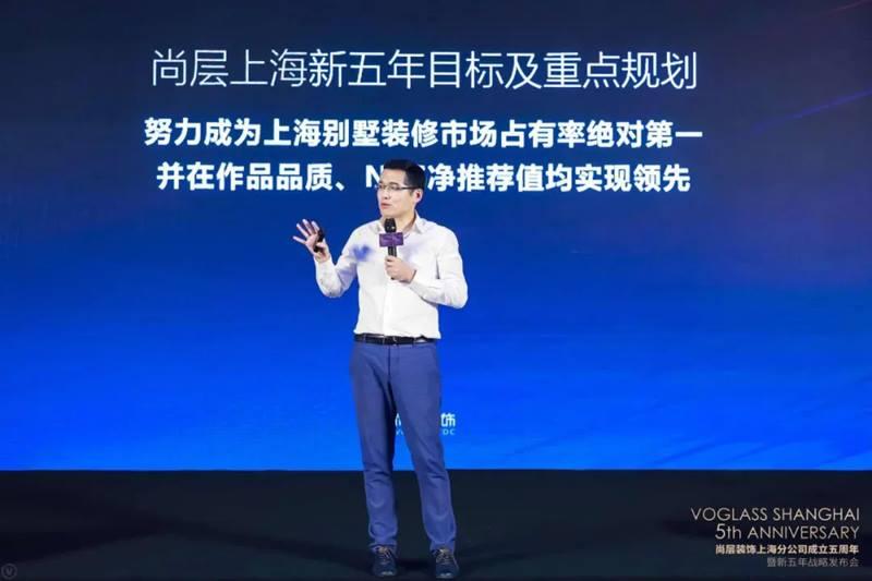 总裁林云松宣布上海尚层新五年正式启航