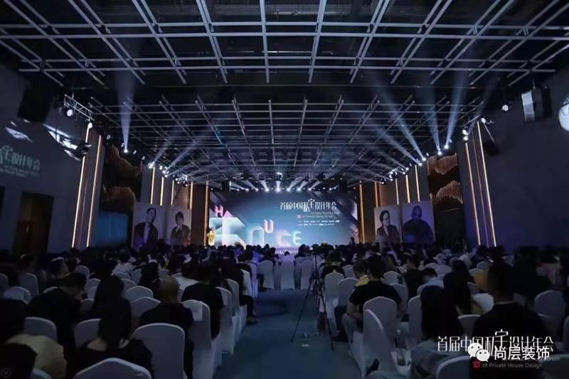 尚层2019首届中国私宅设计年会