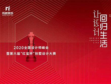 """尚層第六屆""""紅璽杯""""別墅設計大賽8·13圓滿落幕"""