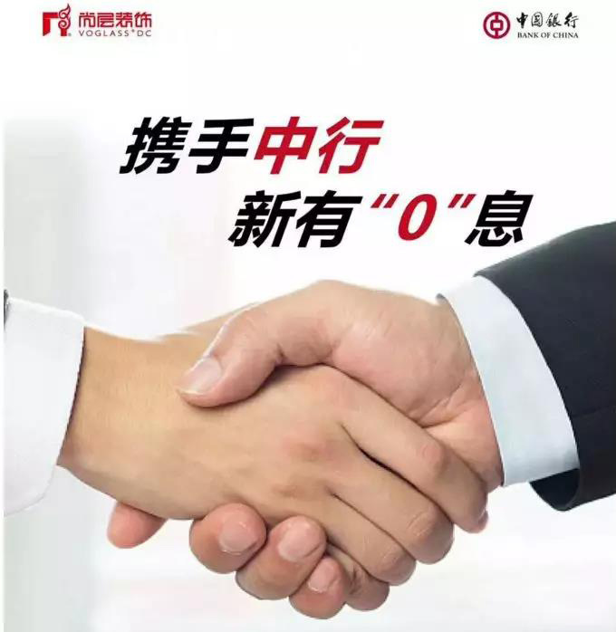 尚層裝飾攜手中國銀行開戶別墅裝修貸款服務