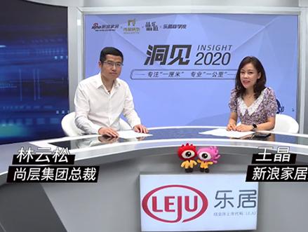 洞見2020|對話林云松:專注別墅 引領中國私宅設計前行