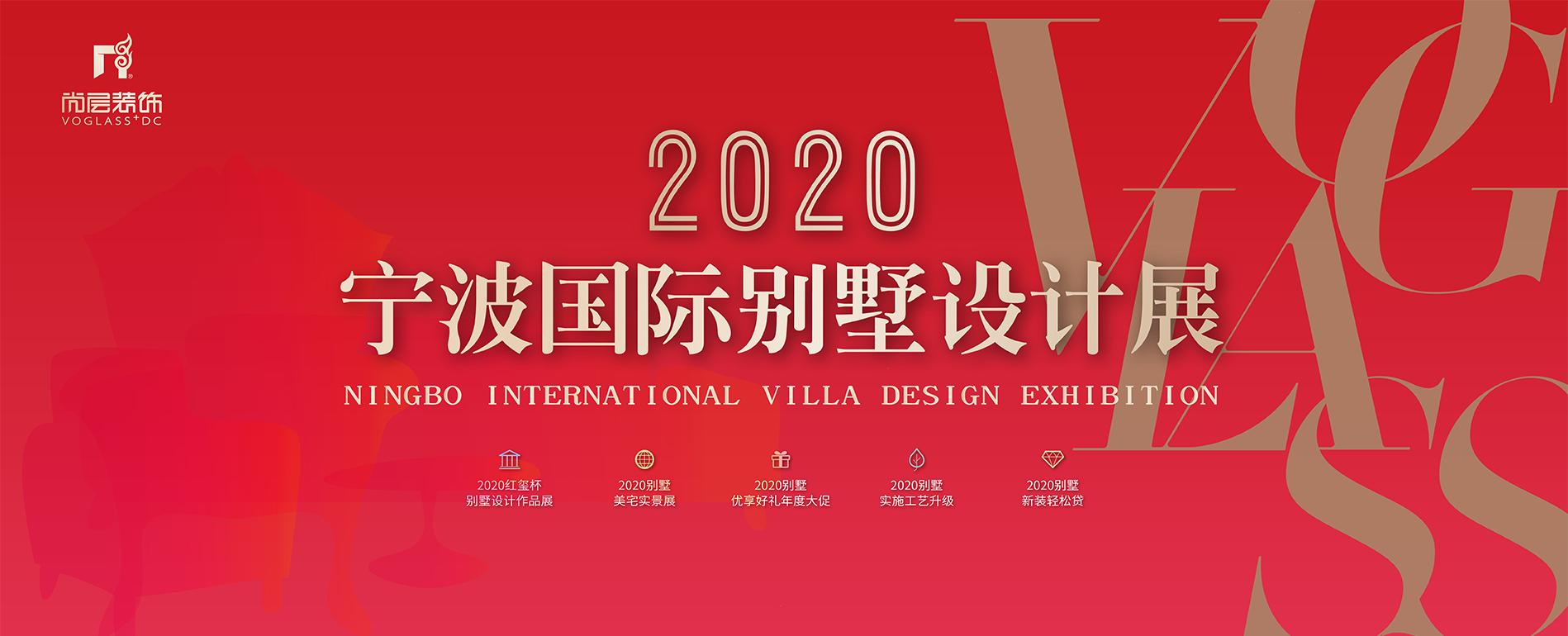 2020寧波國際別墅設計展