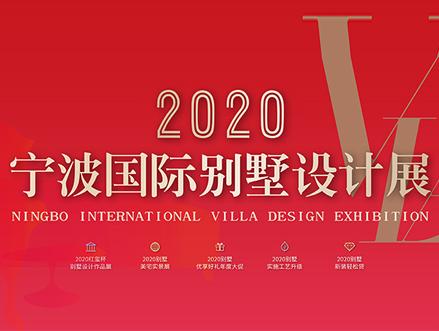 2020第二届国际别墅设计展▪宁波站   即将开展