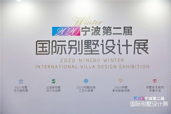 宁波第二届国际别墅设计展隆重开幕