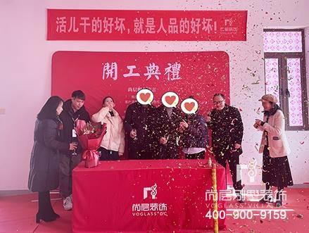 宁波世茂天玺正式举行开工仪式!
